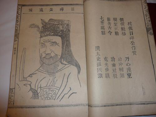 金日磾画像——金氏重修宗谱