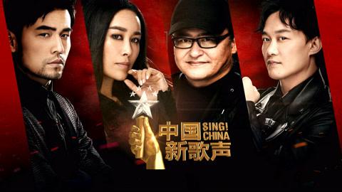 中國新歌聲第2季-綜藝-高清影音線上看-愛奇藝臺灣站