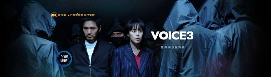 《Voice 3》보이스 3