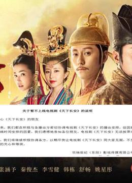 《天下長安》宣佈因播出版本和時間安排暫不上線-娛樂-高清影音線上看-愛奇藝臺灣站