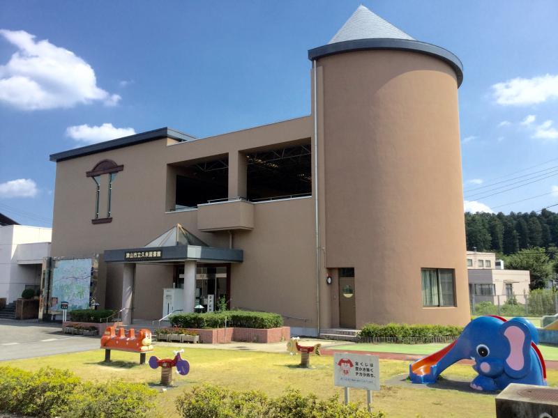久米図書館