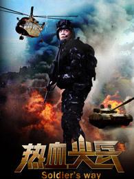 《熱血尖兵》(英語:Soldier's Way),2017年中國軍旅劇。2015年12月殺青,由王紫逸、王笛、張寧江、宣言領銜主演,2017年3月7日於央視一套上檔。