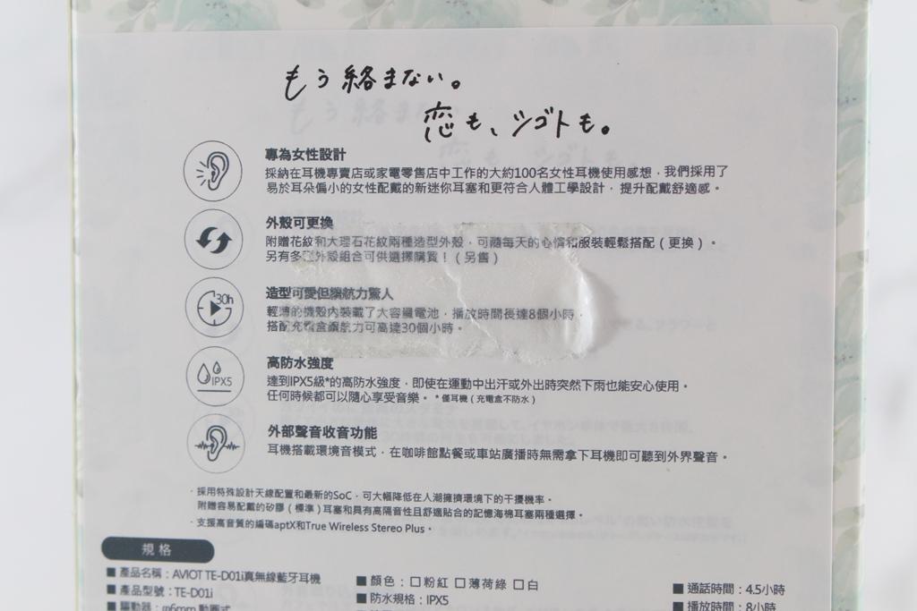 AVIOT TE-D01i真無線藍牙耳機-美型花漾單品,好感度up! - 8