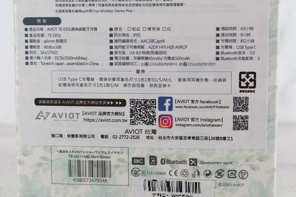 AVIOT TE-D01i真無線藍牙耳機-美型花漾單品,好感度up! - 9