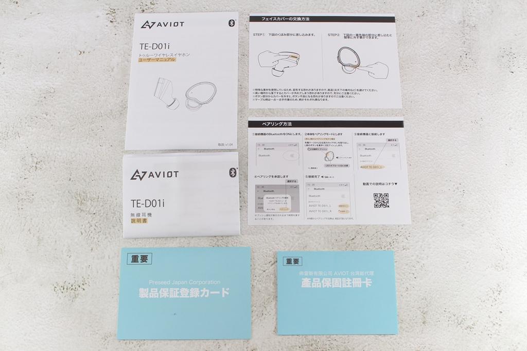 AVIOT TE-D01i真無線藍牙耳機-美型花漾單品,好感度up! - 11