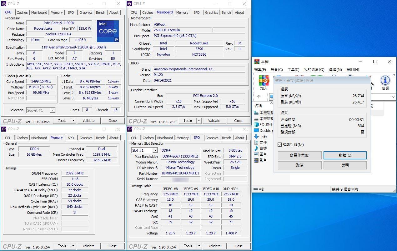 Crucial Ballistix MAX DDR4-4400電競記憶體-輕鬆獲得高頻率效能...9243