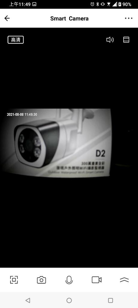 菲米斯FAMMIX D2 300萬畫素全彩夜視戶外照明WiFi攝影監視器-居家安全隨時掌握 - 30