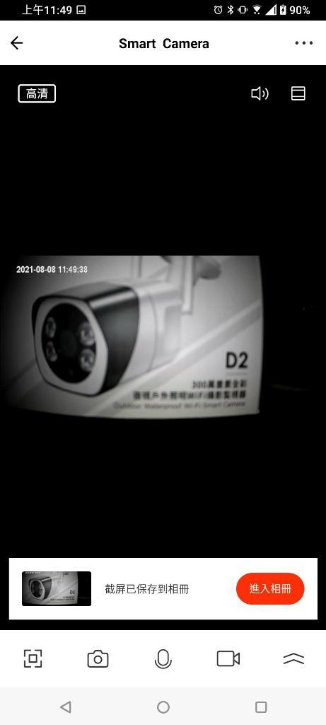 菲米斯FAMMIX D2 300萬畫素全彩夜視戶外照明WiFi攝影監視器-居家安全隨時掌握 - 31