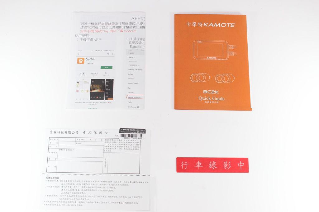 卡摩特Kamote BC2K 雙2K解析度機車行車紀錄器-高清高解析,...7012