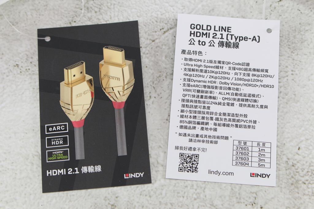林帝LINDY GOLD LINE HDMI 2.1傳輸線-支援10K/120Hz超高解析度,超...3035