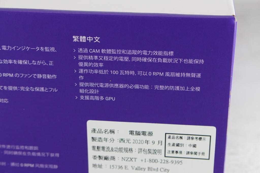 恩傑 NZXT E850 850W 金牌全模組化數位電源供應器-CAM軟體即...6344