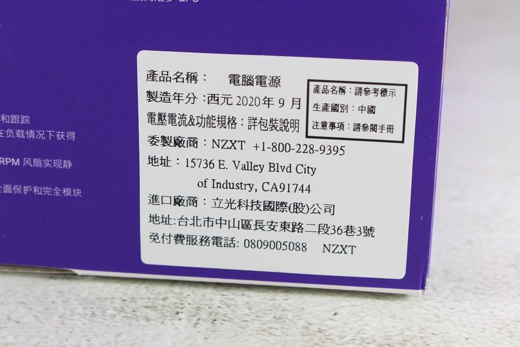 恩傑 NZXT E850 850W 金牌全模組化數位電源供應器-CAM軟體即...2687