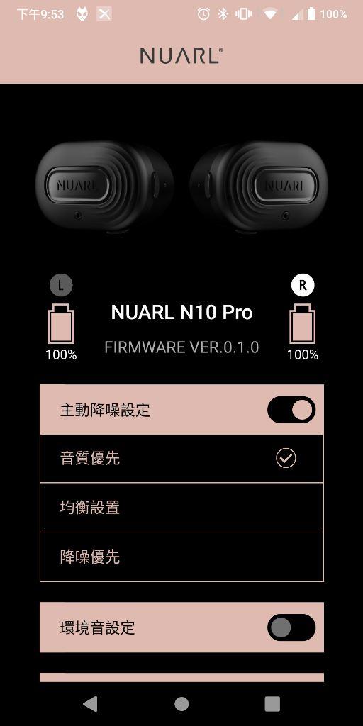 Nuarl N10 Pro真無線藍牙耳機-搭載HDSS專利技術與10mm獨家動圈...952