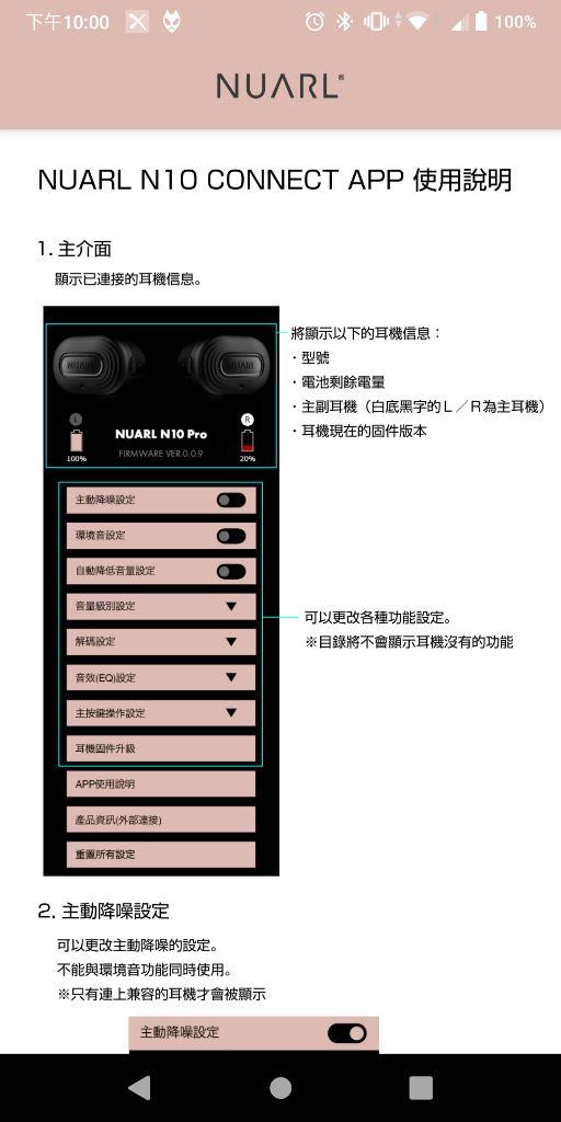 Nuarl N10 Pro真無線藍牙耳機-搭載HDSS專利技術與10mm獨家動圈...3350