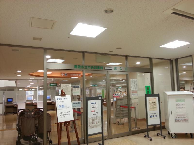 鳥取市立中央図書館