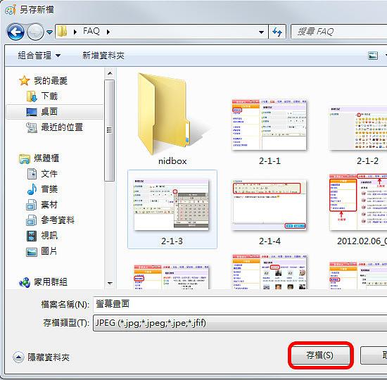 如何擷取電腦螢幕畫面 :: nidBox 親子盒子