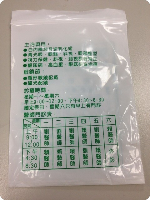 劉禮修眼科診所 @帶勁人妻 - nidBox親子盒子