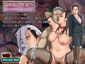 『熟母退魔師・雪乃』 邪神に捧げられた母の肛門