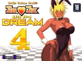 エロコス DREAM 4