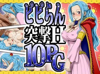 ビビらん突撃H10PG