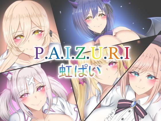 P.A.I.Z.U.R.I. Vol.1 虹ぱい