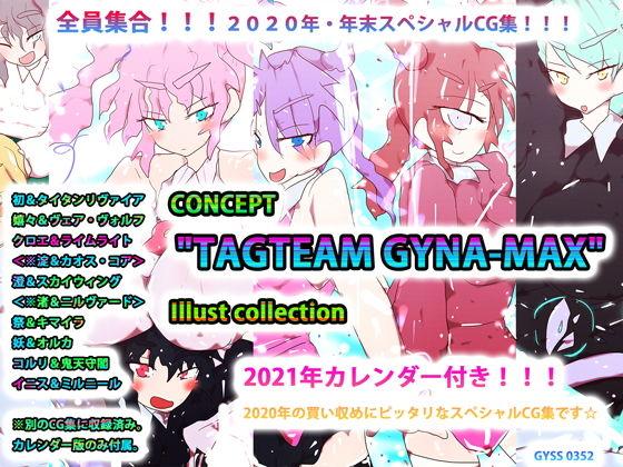 【2021カレンダーつき】 CONCEPT 'TAGTEAM GYNA-MAX' Illust collection