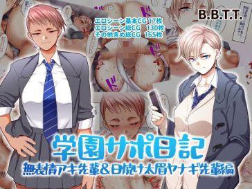 学園サポ日記4 無表情アキ先輩&日焼け太眉ヤナギ先輩編