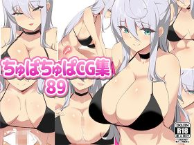 ちゅぱちゅぱCG集89