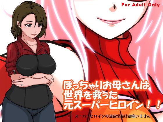 【NN】ぽっちゃりお母さんは 世界を救った元スーパーヒロイン!!