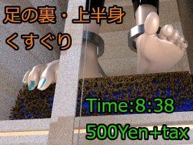 【同人】足フェチ異常者に捕まった女 (監禁1日目) A woman caught by an abnormal foot fetish (1st day of confinement)一个被异常恋足癖抓住的女人 ( 坐月子的第一天)