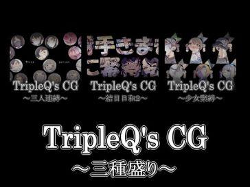 TripleQ'sCG〜三種盛り2021〜