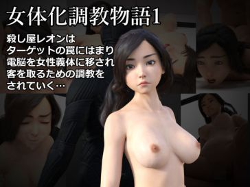 女体化調教物語1