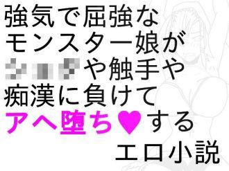 デジモ○陵辱小説