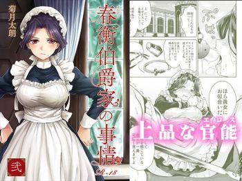 春衡伯爵家の事情 弐(2)