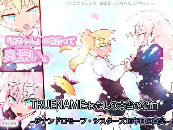 TRUENAME:わたしの本当の名前〜ジナンドロモーフ・シスターズ10年目の真実〜