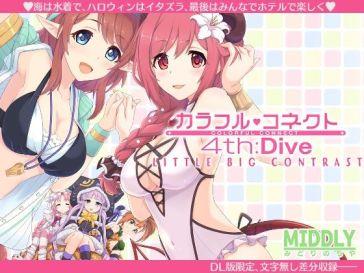 カラフルコネクト4th:Dive