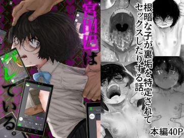 宮田巴はバレている。
