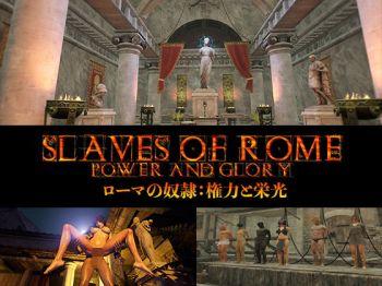 【日本語対応版】ローマの奴●権力と栄光