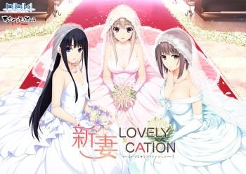 新妻LOVELY×CATION【萌えゲーアワード2017 話題賞 受賞】