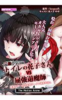 霊姦少女外伝 トイレの花子さんvs屈強退魔師 悪堕ちメス穴に天誅ザーメン連続中出し The Motion Anime