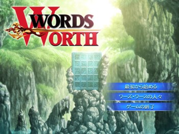 WORDS WORTH【Windows10対応】