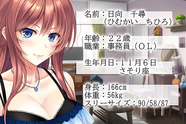 音声ドラマ「仕事が続かなかった千尋ちゃんの平凡な日常」2