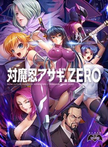 対魔忍アサギZERO【萌えゲーアワード2018 エロス系作品賞BLACK 受賞】