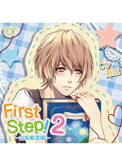 First Step!2 〜白坂麻雪編〜 俺に任せて編【CV:刃琉】