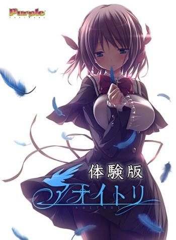 【0円】アオイトリ体験版