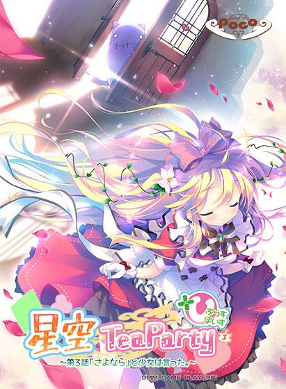 【0円】星空TeaParty 〜第3話「さよなら」と少女は言った。〜 ぷらすぼいす