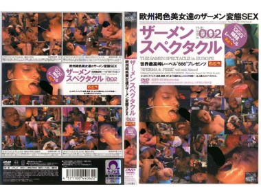 ザーメンスペクタクル 002 欧州褐色美女達のザーメン変態SEX