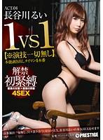 1VS1【※演技一切無し】本能剥き出しタイマン4本番 ACT.04 長谷川るい