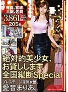 絶対的美少女、お貸しします。 全国縦断Special 青森、宮城、大阪、佐賀