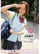 ENJOY HI-SCHOOL 02 立花美涼